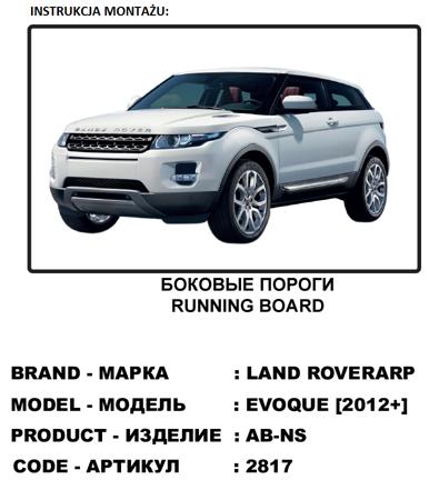 DOSTAWA GRATIS! 01655726 Stopnie boczne - Land Rover Range Rover Evoque 2011- (długość: 171 cm)
